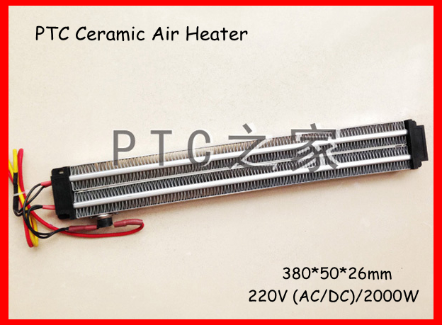 constant temperature PTC ceramic air heater 2000W ACDC 220V Insulated 380*50mm