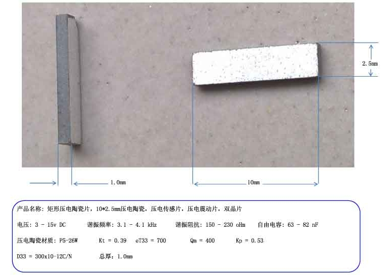 Rectangular piezoelectric ceramics, 10*2.5mm piezoelectric ceramics, piezoelectric sensor, vibration plate, bimorph