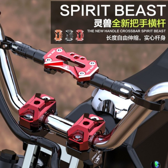Spirit Beast motorcycle handlebar modified new generation of hand multifunction styling Cross bar 3colors