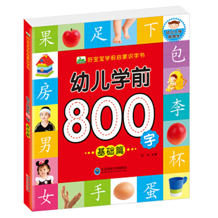 Chinese 800 Characters Book ,including Pin Yin And Picture For Chinese Starter Learners,Chinese Book For Kids Children