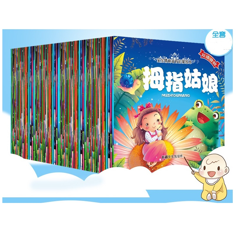 10Pcs/Set Parent Child Fairy Tale Story Book Chinese And English Bedtime Story Book Kids Early Educational Book