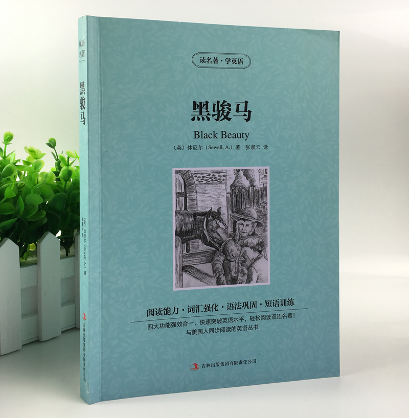 Black Beaty Bilingual Chinese and English world famous novel the world famous literary bilingual english