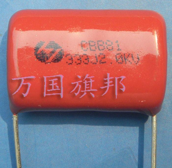 Delivery.CBB81 Free polypropylene film capacitor 2000V 333 0.033uF