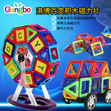 A magnetic piece on behalf of children's educational toys toy bricks DIY variety of lifting blocks nationwide