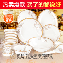 Ink 32 pieces of bone china tableware suit Jingdezhen high-grade ceramic dishes dishes European household gift box
