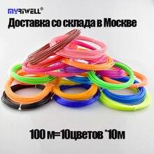 Myriwell 3d Ручка 20 цветов 100 м/200 м 3D Принтер Нити PLA мм 1,75 мм пластик материал для 3 D ручка doodler рисунок и печать