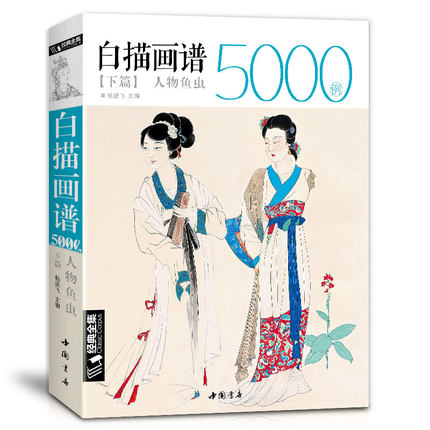 White Drawing Case 5000, Character Water Flea Chinese Mustard Entry Book Classic Line Painting Textbook