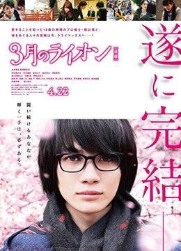 《3月的狮子 后篇》2017年日本剧情电影在线观看