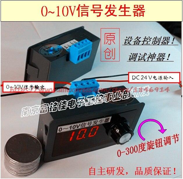 0-10V Signal Generator 0-10V Signal Source 0-10V Controller