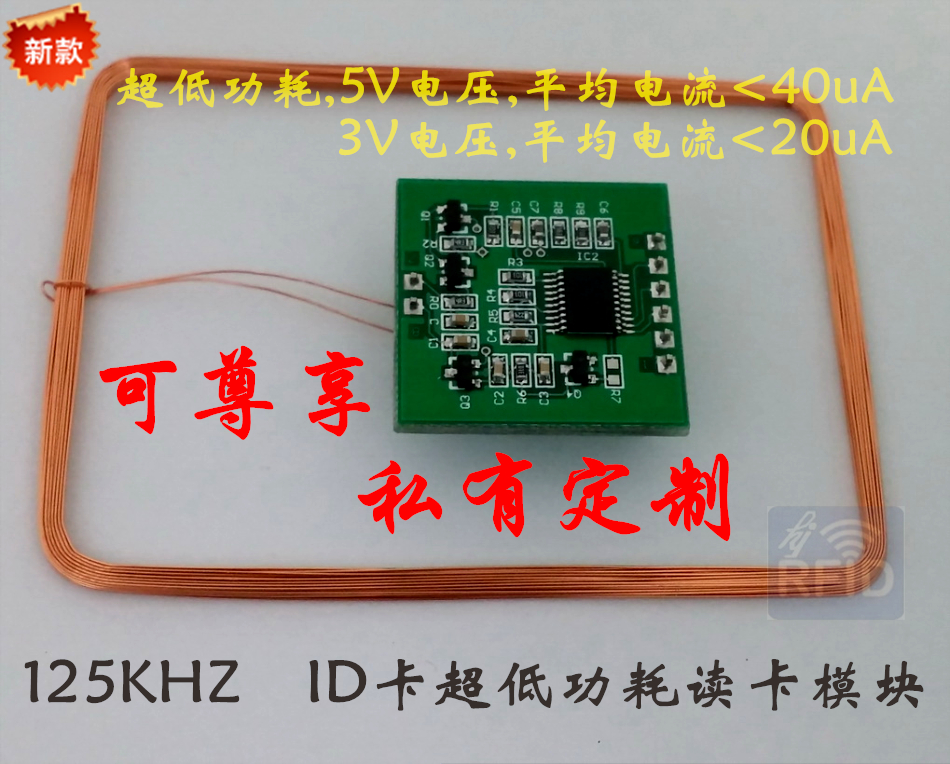 RFID Card Reader Module Low Current 125K Card Reader Module Access Control Card Reader Low Power ID Card Reader Module original access control card reader without keypad smart card reader 125khz rfid card reader door access reader manufacture