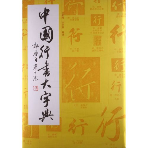 Chinese script dictionary deng thu ru seal script chinese edition