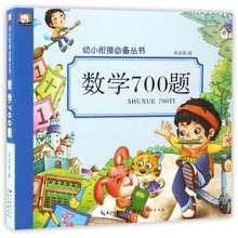 Livre d'éducation précoce pour enfants, 700 Questions mathématiques Addition ou soustraction dans les 10/20/100