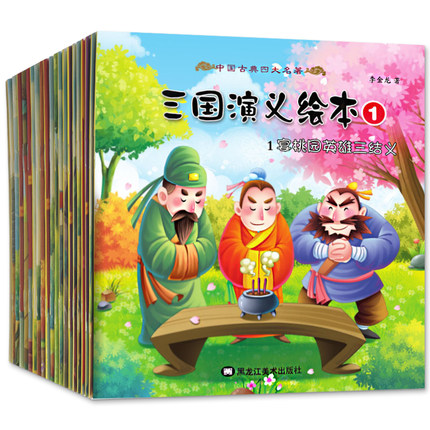 20pcs Romance Of The Three Kingdoms, Primary School Children Baby Comic Story Book With Pinyin ( Chinese Four Famous Novels )
