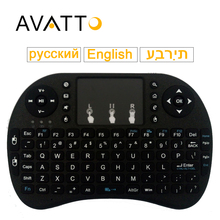 [AVATTO] Russian/English/Hebrew i8 Mini Wireless gaming Keyboard 2.4G Touch Pad Handheld for PC/Laptop/iPad/Android TV Box Gamer