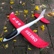 48cm Hand Throw Flying Glider Plane  Foam Glider toy planes Aircraft Inertial Foam EPP Airplane Toys For Children Plane Toy foam plane throwing glider flying model toy airplane inertial foam epp toy plane outdoor fun sports planes toys for children