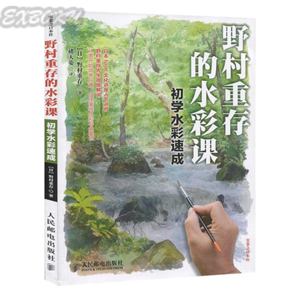 Ciclo di acquerello acquerello di Nomura Shigearicrash per principianti (Edizione Cinese)Ciclo di acquerello acquerello di Nomura Shigearicrash per principianti (Edizione Cinese)