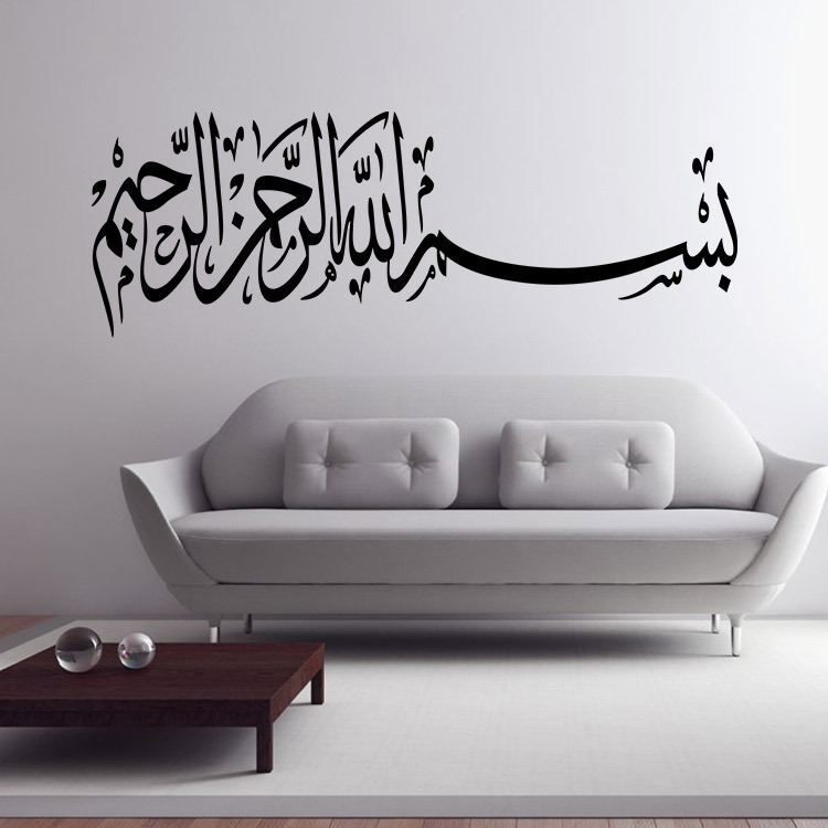 Stickers Islam Salon. Trendy Et Musulman Art Islam Citations