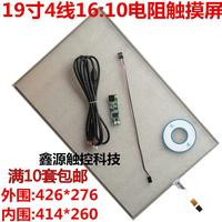 19 Inch Touch Screen 4 Wire Resistance Industrial Industrial Control Commercial Equipment Touch Panel 16 10