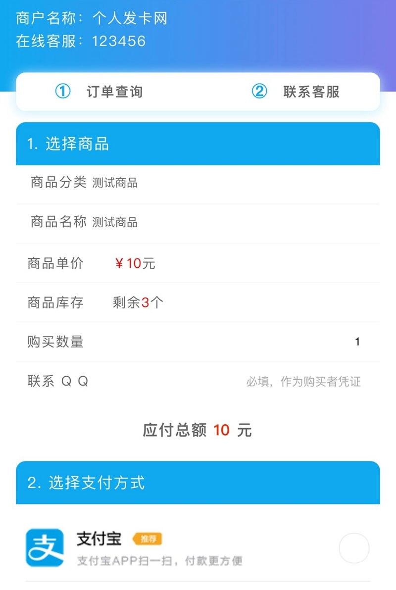 阿洋6.0自动发卡平台源码 易支付接口+码支付接口(完全开源)