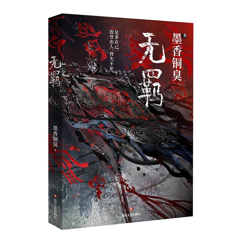 Unconstrained Anime Original Youth Fantasy Novels Fiction