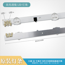 655MM LED For SamSung Sharp FHD 32TV D2GE 320SC1 R0 CY HF320BGSV1H UE32F5000AK UE32f5500AW UE32F5700AW HF320BGS V1   100%NEW