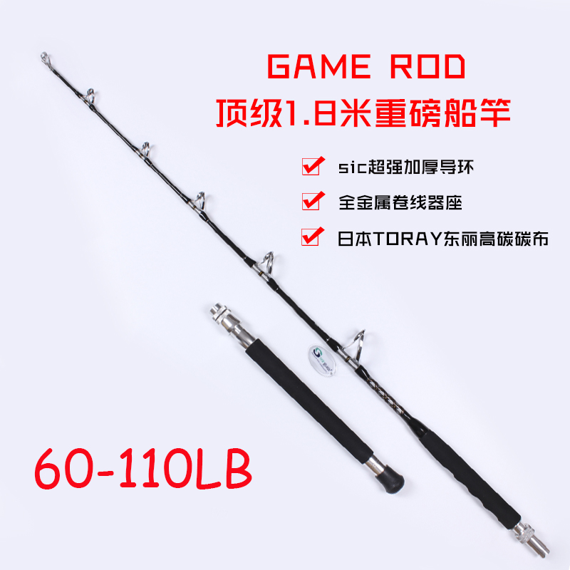2018 NEW High Carbon strong power strengthen guides big game rod trolling rod 37 64kgs 60