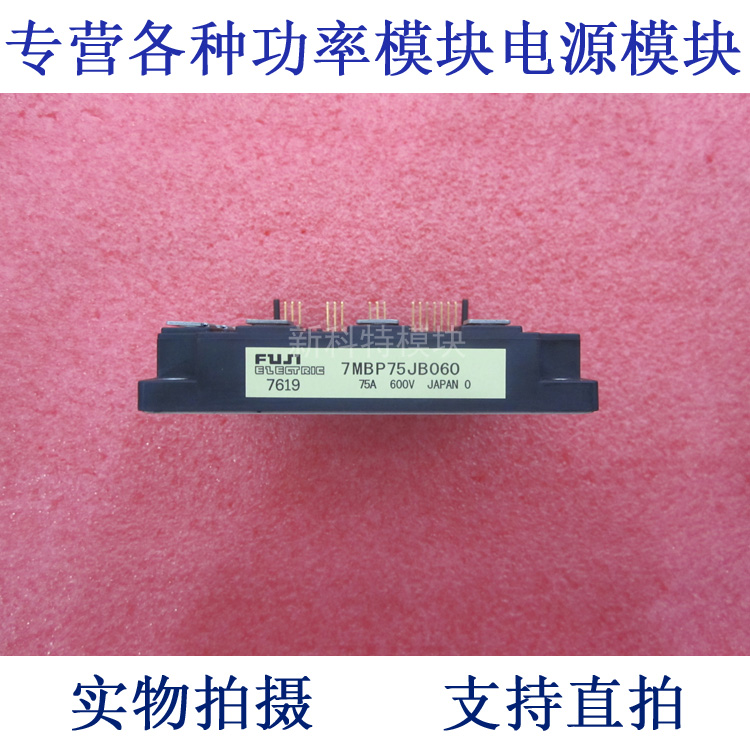 7MBP75JB060 7 units 75A600V intelligent IPM frequency control module 7 units ipm frequency conversion velocity modulation module mubw25 12a7 25a1200v