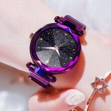 Luxury Purple Stainless Steel Women Watch Starry Sky Magnetic Watch Waterproof W