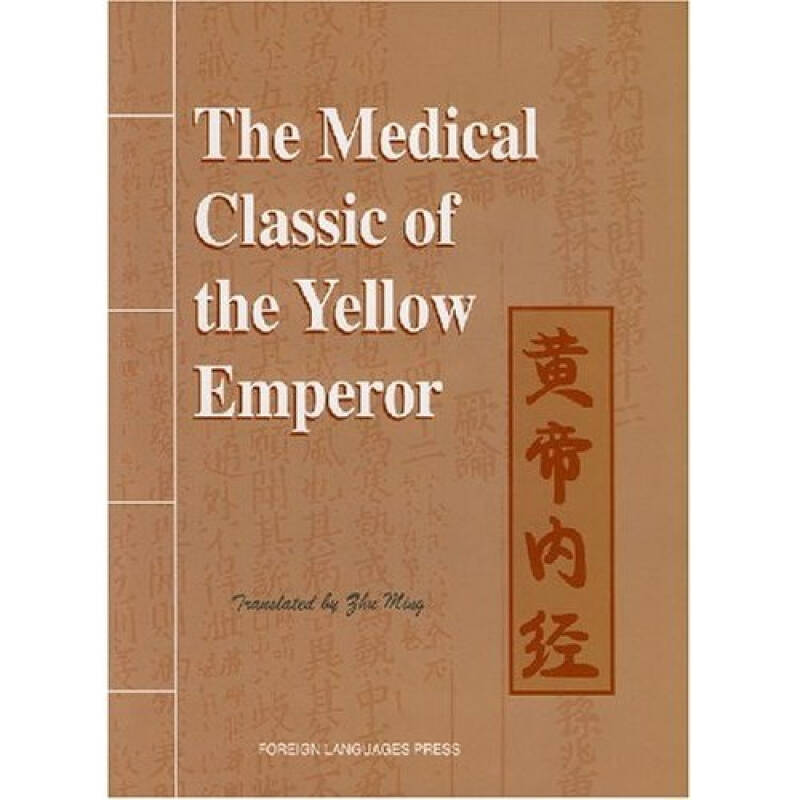 Medical Classic Of  Yellow Emperor.Traditional Chinese Medicine To Student & Doctor. Knowledge Is Priceless English Paper Book-8
