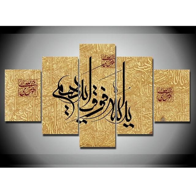 Canvas Pictures Hd Prints Wall Art Living Room Home 5 Pieces One Only Allah Painting Islam Qur'an Poster Framework