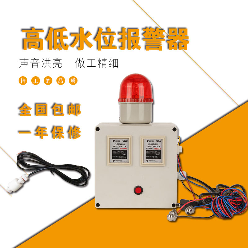 High and low water level sound and light alarm, liquid level alarm, water shortage alarm, water overflow alarm. free shipping and low temperature alarm 634f 220v electron temperature alarm sound and light alarm thermostats