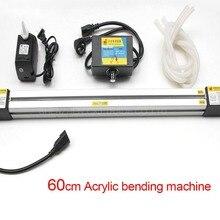 1 шт. 60 см Акриловая гибочная машина для органических пластмассовых тарелок, акриловая ПВХ пластиковая доска гибочное устройство машина