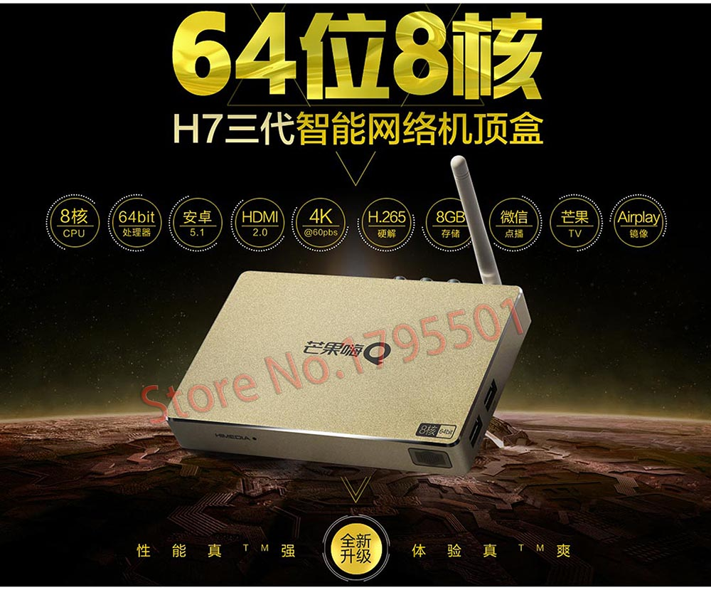 HiMedia H7 III Smart Android TV Box 3D 4K UHD Octa Core Network Media Player 1GB RAM 8GB ROM Metal Shell Set-top Box bundle nexsmart d32 4k uhd android media player tronsmart tsm01