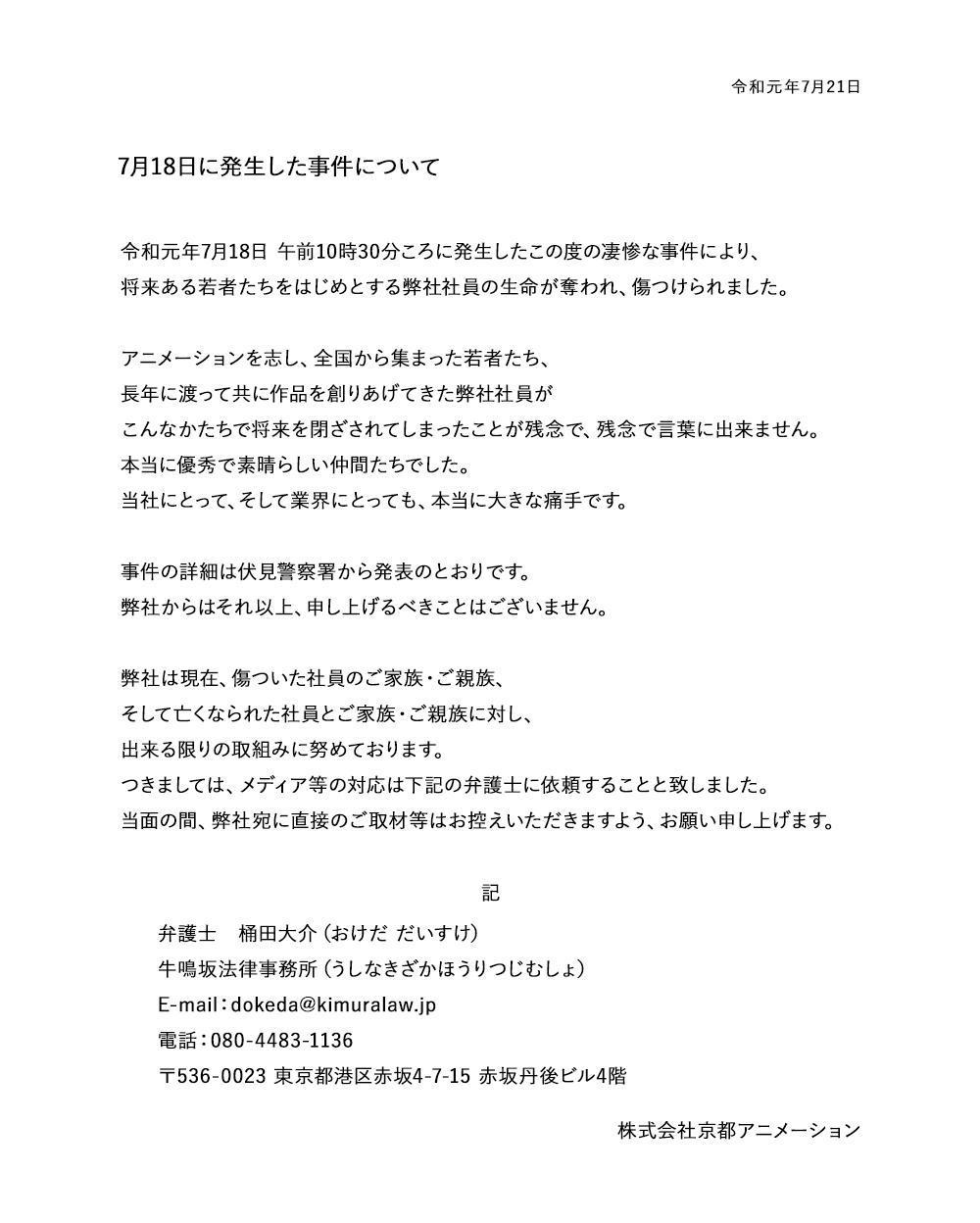 京都动画第1工作室火灾事件后续报道 京都动画 ACG资讯 第2张