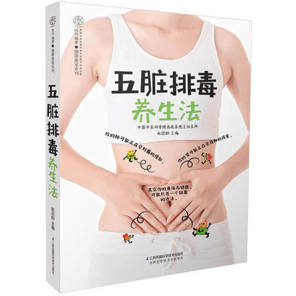 China Health Diet Food Art Book Five Dirty Detoxification Health Method Chinese Traditional Medicine Health Culture Diet Book