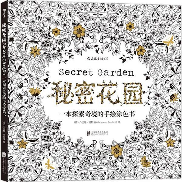 Secret Garden An Inky Treasure Hunt And Coloring Book Creative Color Painting Student Relieve Stress