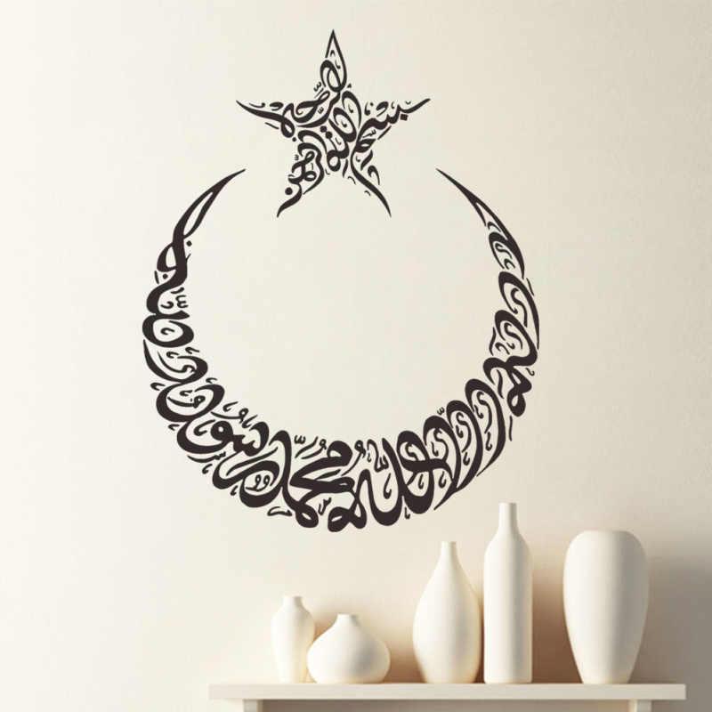 イスラム教徒 & ムーンスターウォールステッカー装飾アッラーイスラムアートリムーバブルビニールアラビア書道ビスミーッラーコーラン