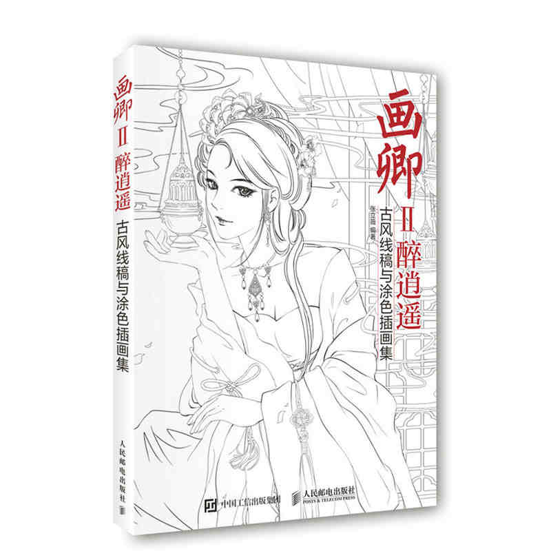 Figure line drawing book Chinese Ancient Style Beauty sketch Techniques book Illustration Collection copybook Coloring book coloring books adults kids chinese ancient beauty line drawing book pencil sketch painting book dream of red mansions set of 2