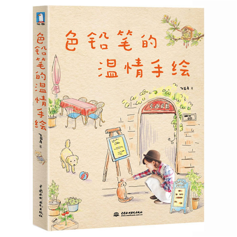New Chinese line drawing book Chinese warm color pencil sketch painting tutorial book for self-learners by Feile birdsNew Chinese line drawing book Chinese warm color pencil sketch painting tutorial book for self-learners by Feile birds