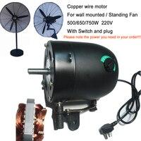 Electric fan Parts 650W 220V Large power Copper wire motor for Floor fan Wall fans Shaking head with Switch & plug 2.2kg