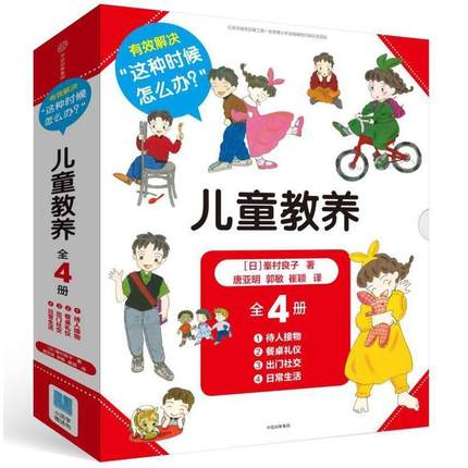 4pcs Children's Education Japanese Etiquette Picture Book Fit For 3--9 Years Old Baby Boy Character Training Book
