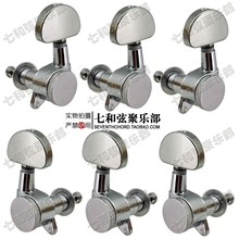 full enclosed guitar string knobs/string axles/string winders DBY-LHY