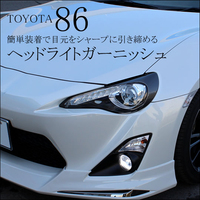 GT86 BRZ Carbon Fiber Car Styling Headlight Eyelid Eyebrows Cover Trim Sticker For Toyota Subaru 2012