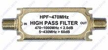 ספינה חינם CATV מסנן מעביר גבוה סוג F מחבר 75ohm HPF ~ 470 MHZ