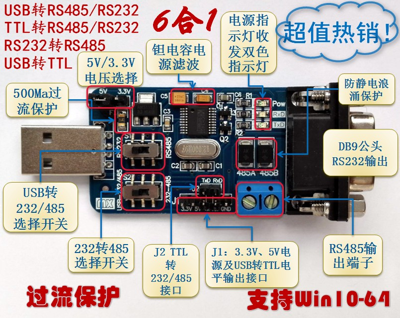 Home Appliance Parts Beautiful Usb Turn 232/485/ttl U To Serial Ch340t 6 To 1 Brush To Upgrade And Write Scm Modbus