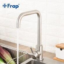 Frap ก๊อกน้ำห้องครัวสแตนเลสกระบวนการแปรงหมุนอ่างล้างหน้าก๊อกน้ำ 360 องศาหมุนร้อนเย็นน้ำผสม TAP Y40107/8