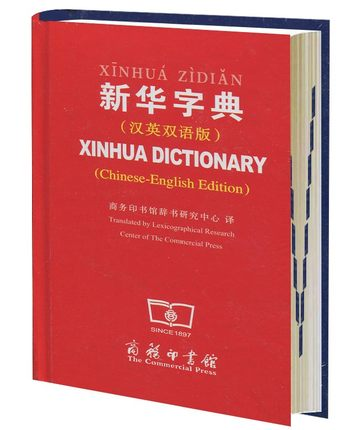 xin hua Dictionary with English translation for Chinese starter learners ,pin yin learners book gift .Chinese to English book berry programming language translation