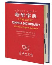 xin hua Dictionary with English translation for Chinese starter learners ,pin yin learners book gift .Chinese to English book best of chinese cuisine vegetarian chinese recipes book for english reader english edition cooking book for adults to learn
