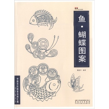 Fish Butterfly China Chinese traditional patterns painting Tattoo  Reference book