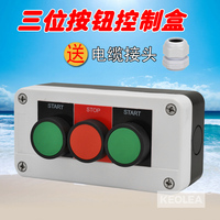 Waterproof IP45 Electric Push Button For Barrier Gates And Gate Openers Commercial Garage Door Opener Three